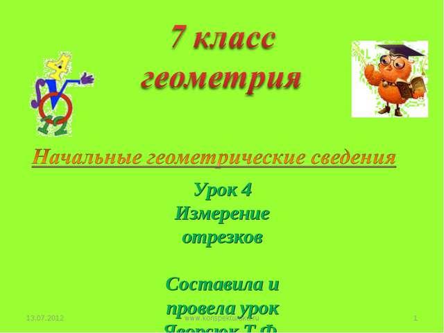 Урок 4 Измерение отрезков Составила и провела урок Яворсюк Т.Ф. 13.07.2012 *...