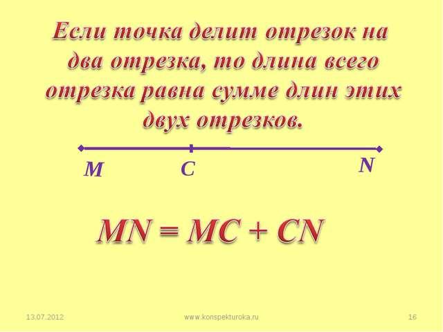 13.07.2012 * www.konspekturoka.ru