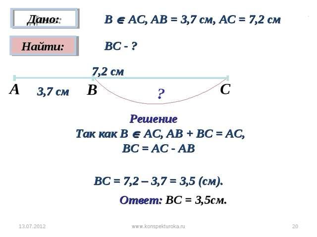 13.07.2012 * В  АС, АВ = 3,7 см, АС = 7,2 см ВС - ? Решение ? Так как В  АС...