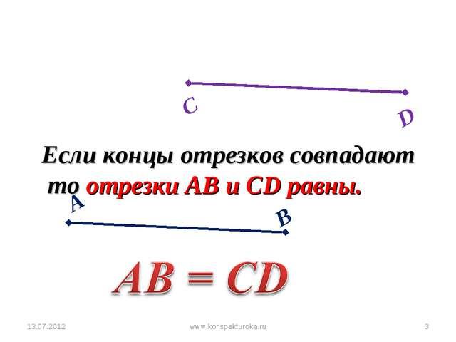13.07.2012 * Если концы отрезков совпадают то отрезки АВ и СD равны. www.kons...