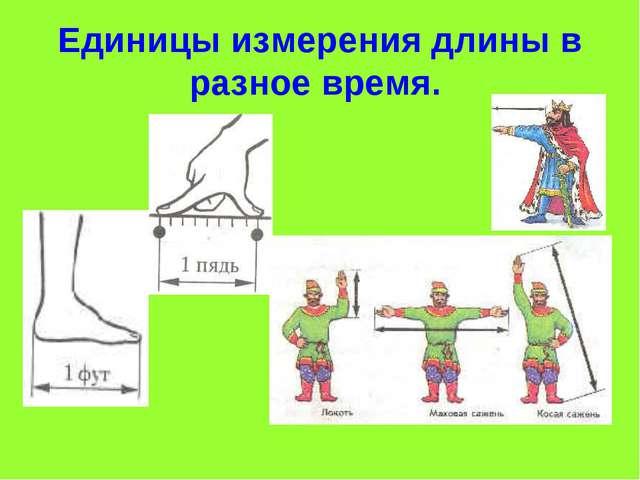 Единицы измерения длины в разное время.