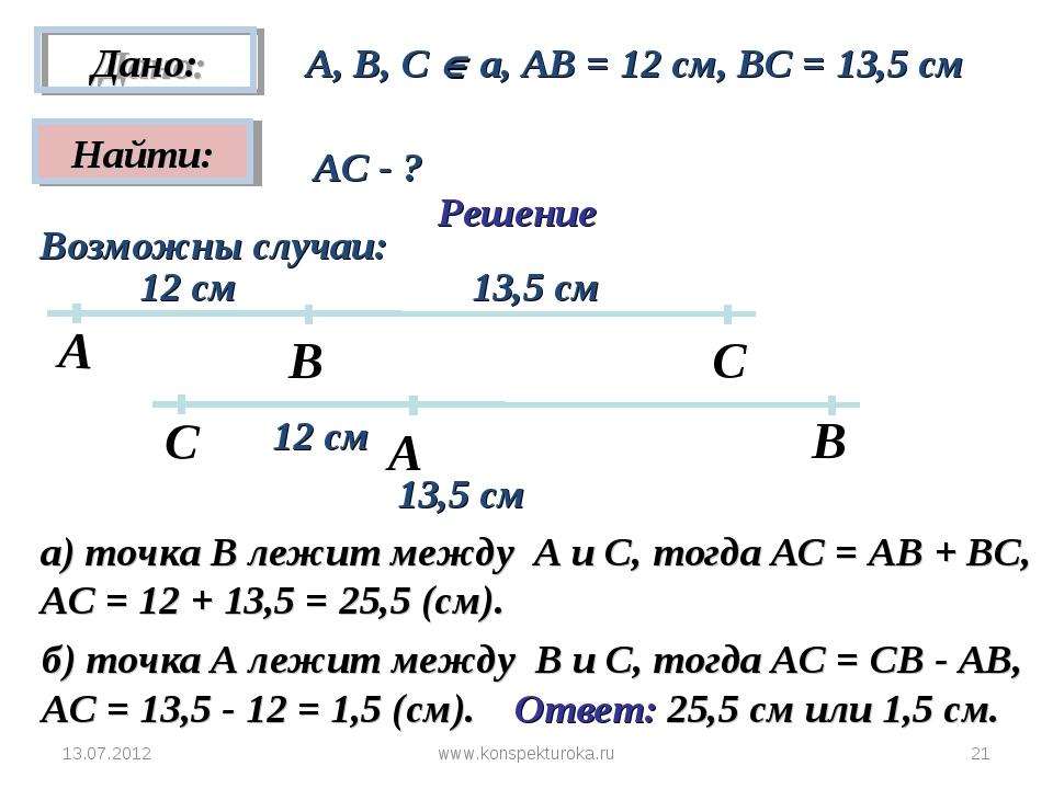 13.07.2012 * А, В, С  а, АВ = 12 см, ВС = 13,5 см АС - ? Решение Возможны сл...