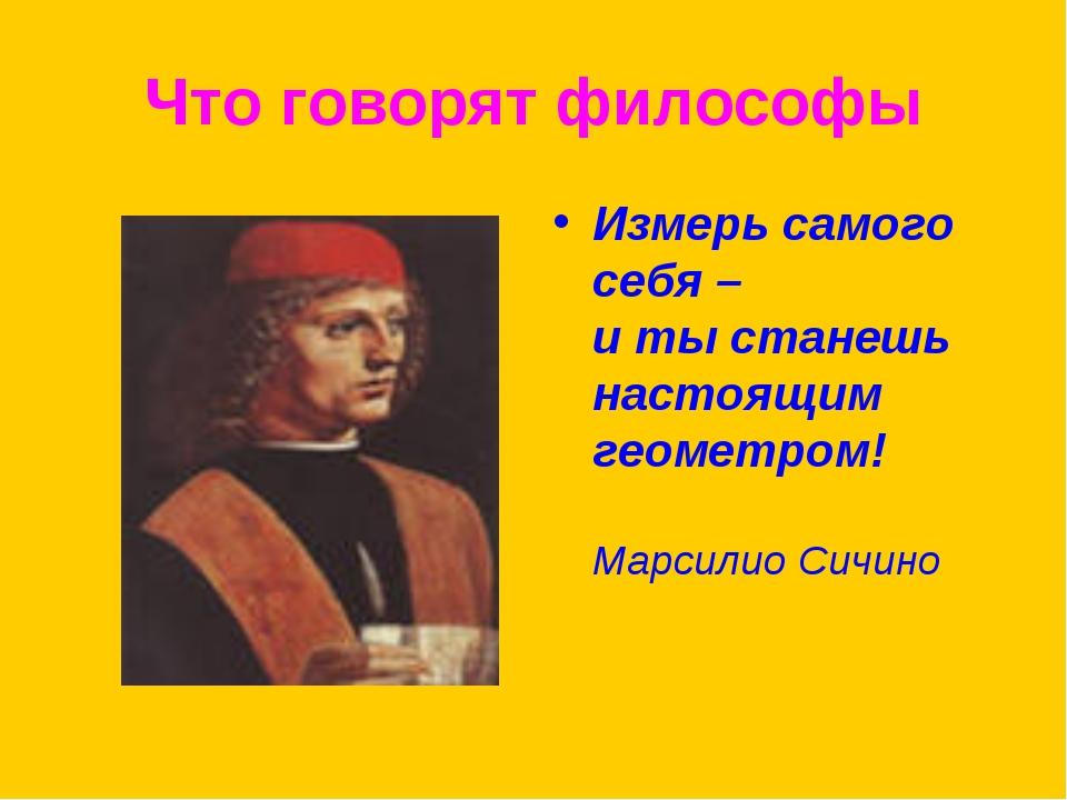 Что говорят философы Измерь самого себя – и ты станешь настоящим геометром! М...