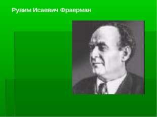 Рувим Исаевич Фраерман