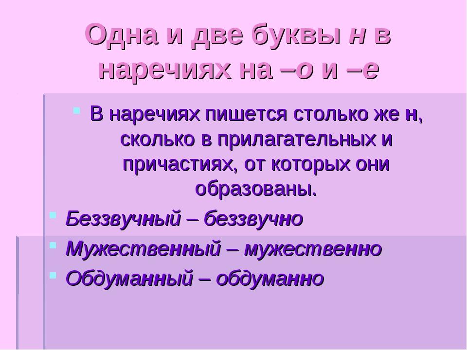 Одна и две буквы н в наречиях на –о и –е В наречиях пишется столько же н, ско...