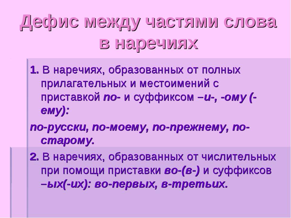 Дефис между частями слова в наречиях 1. В наречиях, образованных от полных пр...