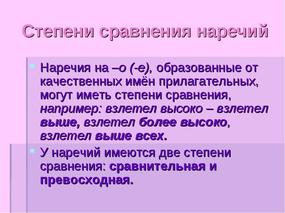 Степени сравнения наречий Наречия на –о (-е), образованные от качественных им...