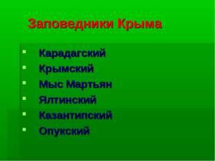 Заповедники Крыма Карадагский Крымский Мыс Мартьян Ялтинский Казантипский Оп