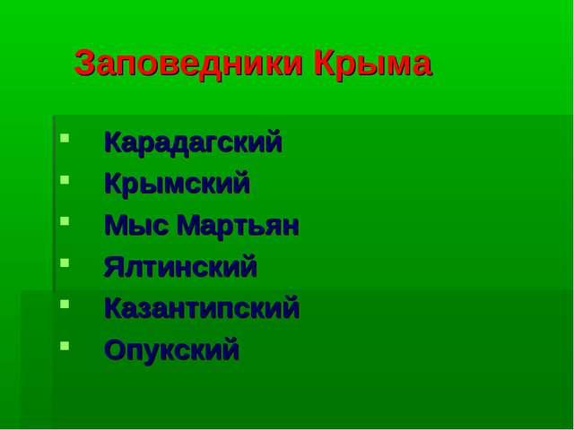 Заповедники Крыма Карадагский Крымский Мыс Мартьян Ялтинский Казантипский Оп...