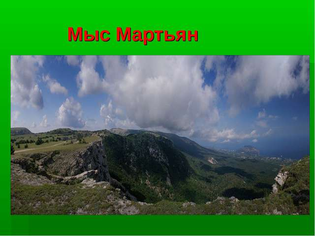 Мыс Мартьян