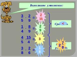 Выполните умножение: 2 15 2 9 3 1 8 Сравнить < Найти разность 3 5 2 9 . 1 4 8