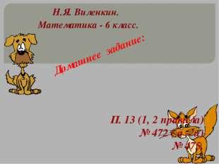 Домашнее задание: П. 13 (1, 2 правила) № 472 ( а – и) № 475. Н.Я. Виленкин. М
