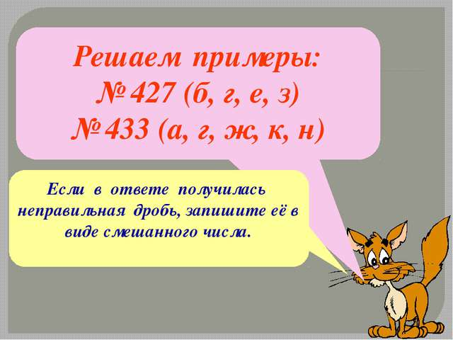 Решаем примеры: № 427 (б, г, е, з) № 433 (а, г, ж, к, н) Если в ответе получи...