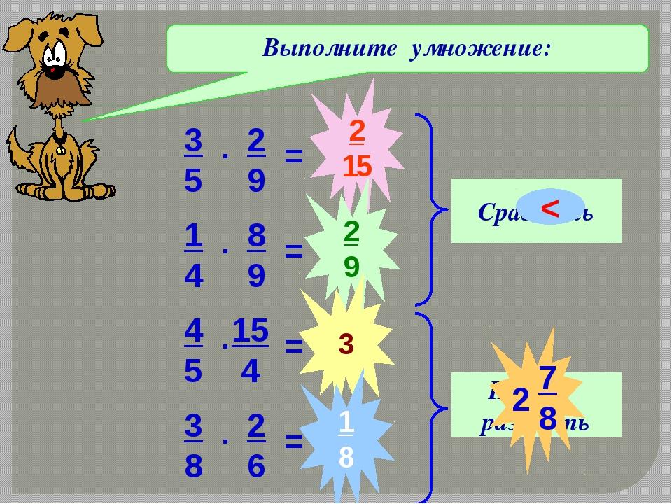Выполните умножение: 2 15 2 9 3 1 8 Сравнить < Найти разность 3 5 2 9 . 1 4 8...