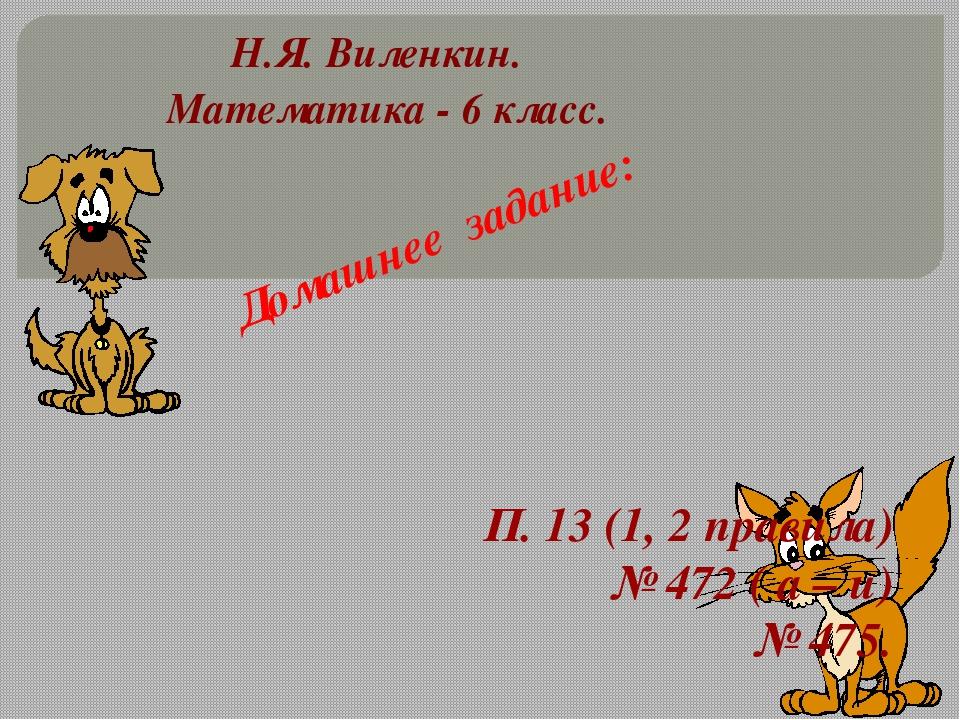 Домашнее задание: П. 13 (1, 2 правила) № 472 ( а – и) № 475. Н.Я. Виленкин. М...
