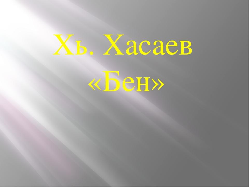 Хь. Хасаев «Бен»