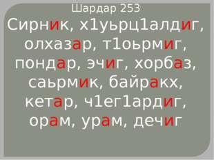 Шардар 253 Сирник, х1уьрц1алдиг, олхазар, т1оьрмиг, пондар, эчиг, хорбаз, саь
