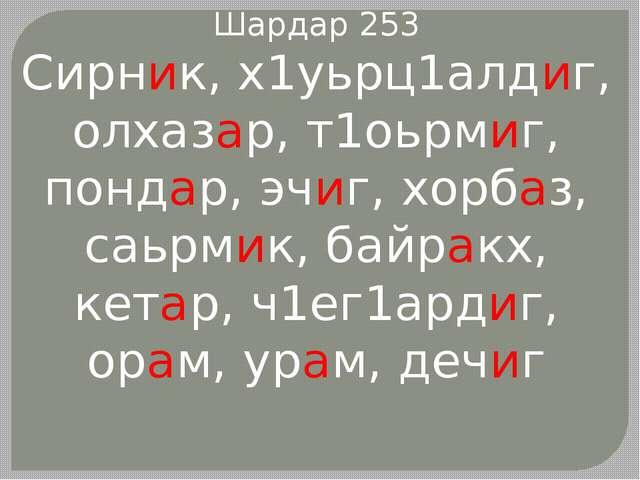 Шардар 253 Сирник, х1уьрц1алдиг, олхазар, т1оьрмиг, пондар, эчиг, хорбаз, саь...