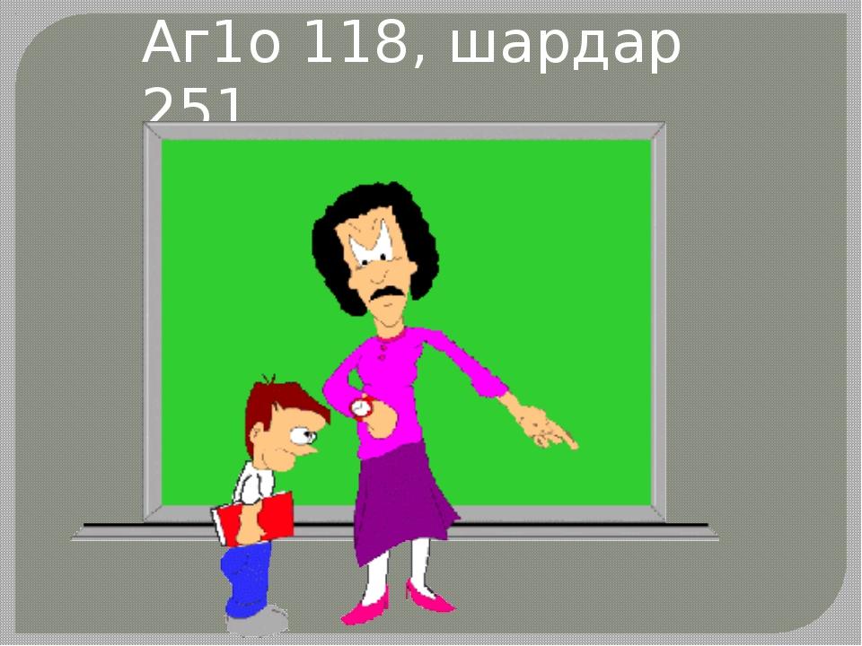 Аг1о 118, шардар 251