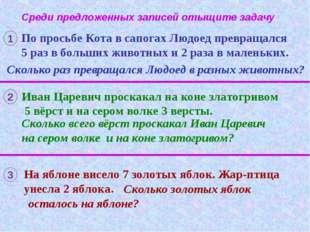 По просьбе Кота в сапогах Людоед превращался 5 раз в больших животных и 2 раз