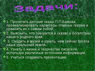 1. Прочитать детские сказы П.П.Бажова, проанализировать характеры главных ге