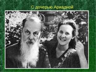 С дочерью Ариадной