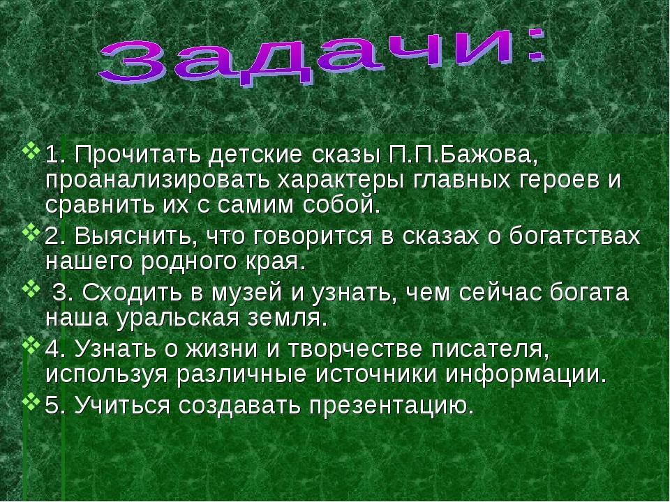 1. Прочитать детские сказы П.П.Бажова, проанализировать характеры главных ге...