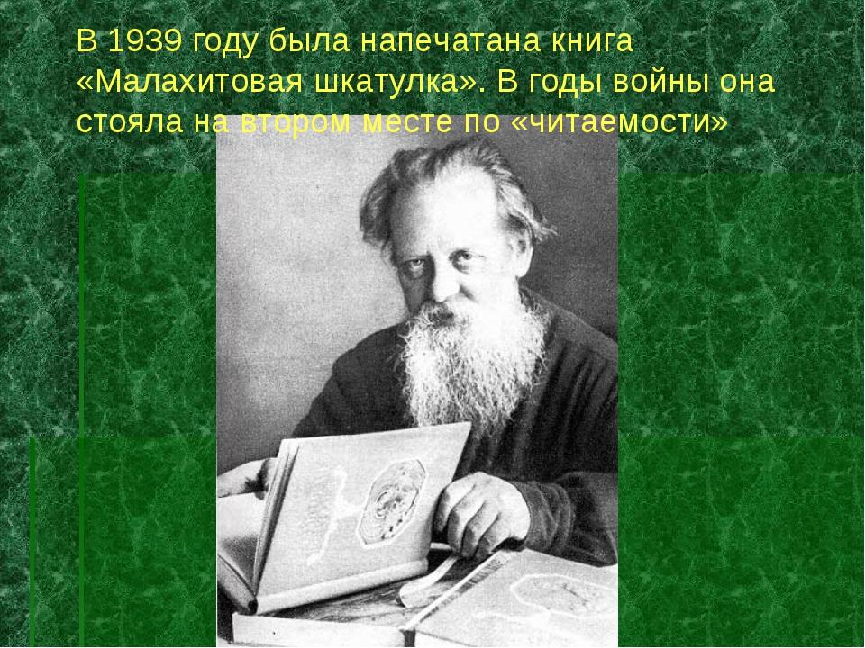В 1939 году была напечатана книга «Малахитовая шкатулка». В годы войны она ст...