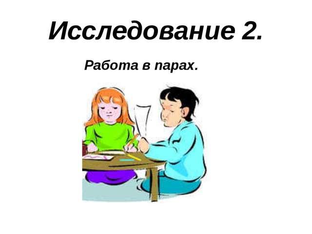 Исследование 2. Работа в парах.