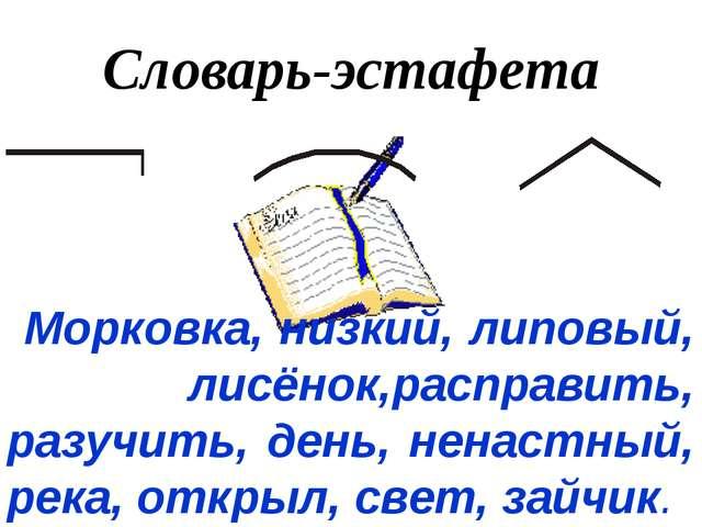 Словарь-эстафета Морковка, низкий, липовый, лисёнок,расправить, разучить, ден...