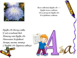 Всем известна буква «А» — Буква очень славная. Да к тому же буква «А» В алфав