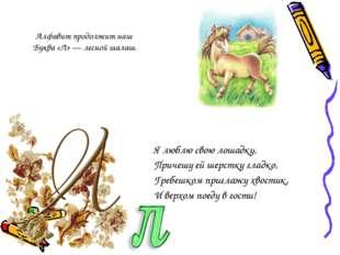 Алфавит продолжит наш Буква «Л» — лесной шалаш. Я люблю свою лошадку, Причешу