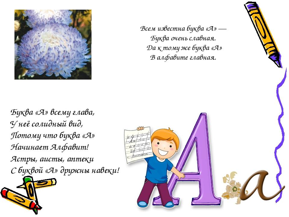 Всем известна буква «А» — Буква очень славная. Да к тому же буква «А» В алфав...