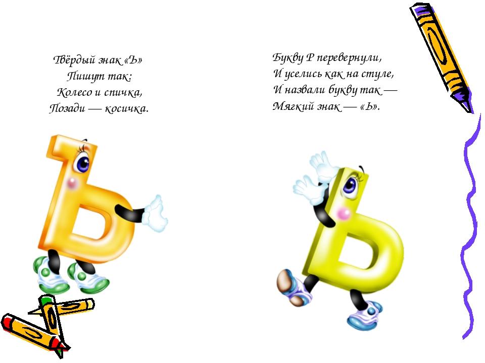 Твёрдый знак «Ъ» Пишут так: Колесо и спичка, Позади — косичка. Букву Р переве...