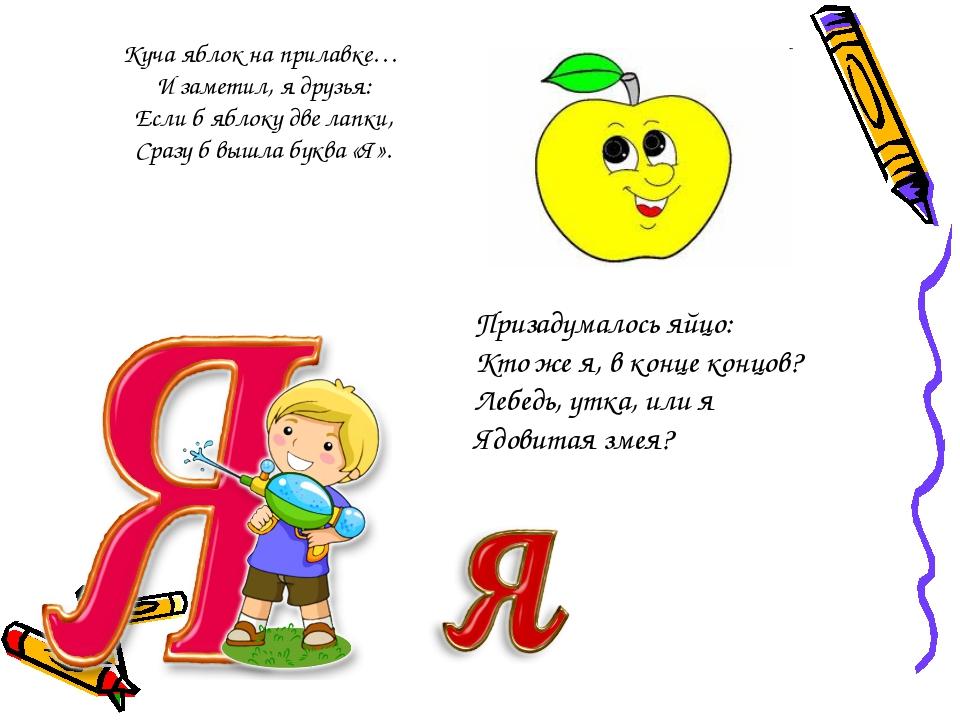 Куча яблок на прилавке… И заметил, я друзья: Если б яблоку две лапки, Сразу б...