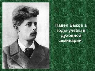 Павел Бажов в годы учебы в духовной семинарии.