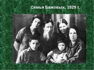 Семья Бажовых, 1929 г.
