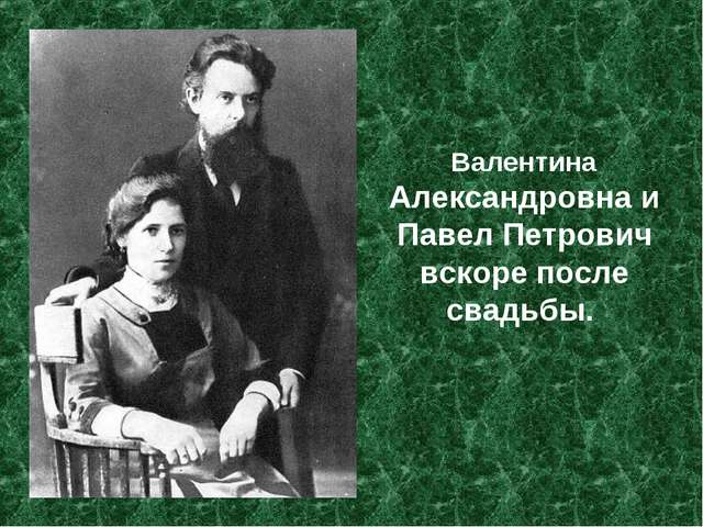 Валентина Александровна и Павел Петрович вскоре после свадьбы.