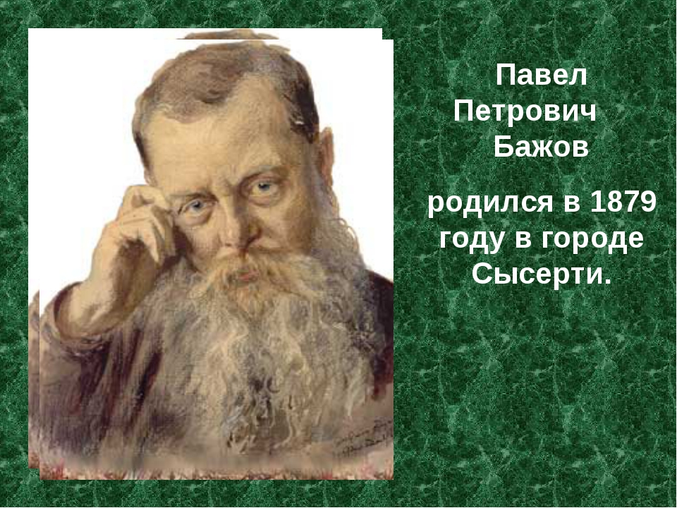 Павел Петрович Бажов родился в 1879 году в городе Сысерти.