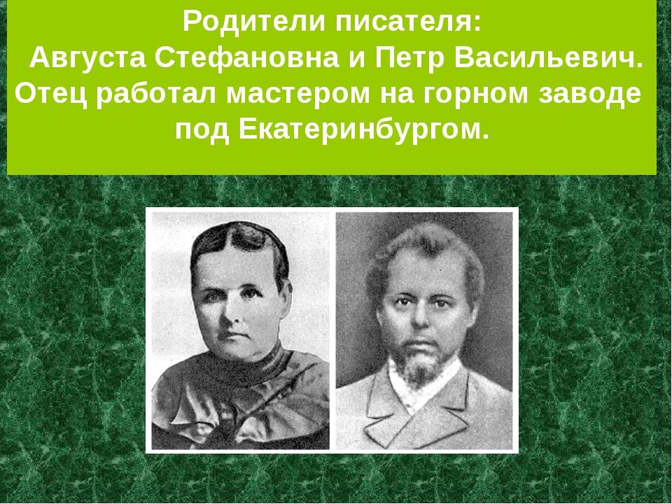 Родители писателя: Августа Стефановна и Петр Васильевич. Отец работал мастеро...