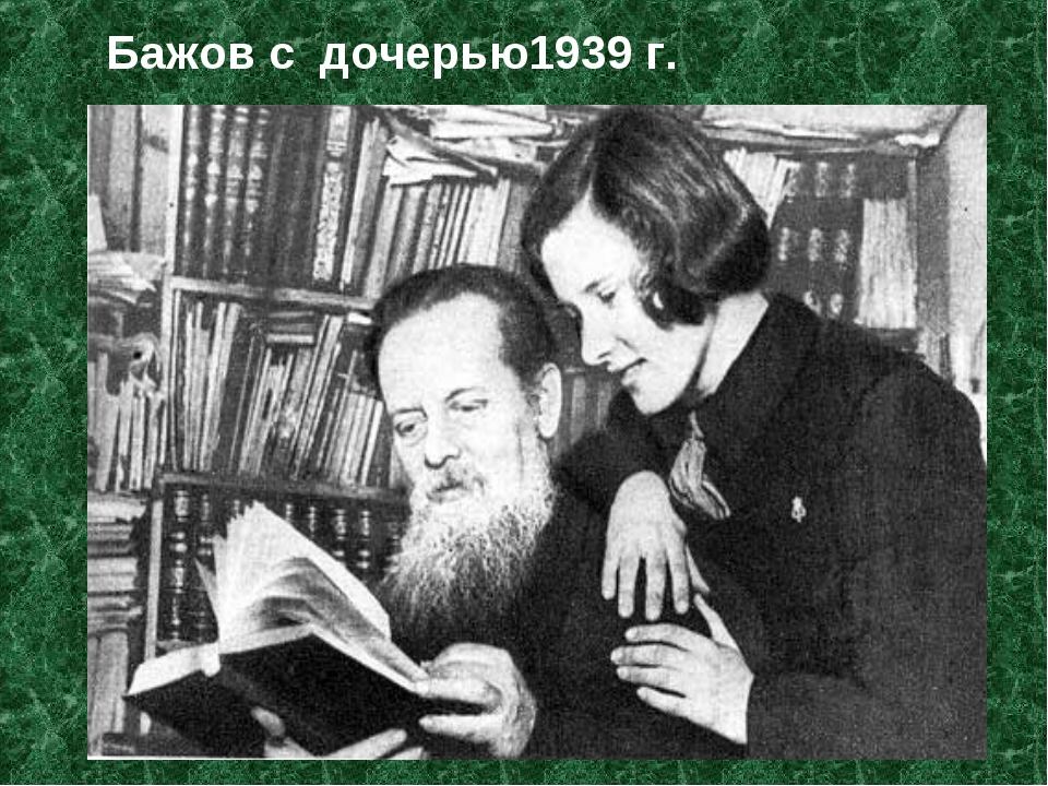 Бажов с дочерью1939 г.