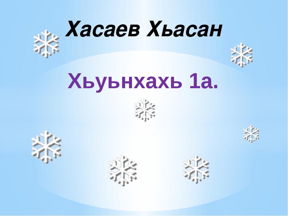 Хасаев Хьасан Хьуьнхахь 1а.