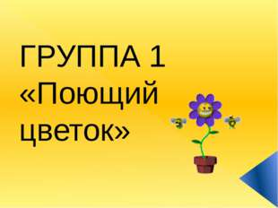 ГРУППА 1 «Поющий цветок»