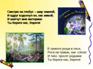 Смотрю на глобус – шар земной, И вдруг вздохнул он, как живой; И шепчут мне м