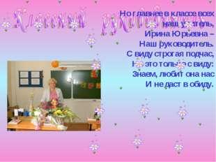 Но главнее в классе всех наш учитель, Ирина Юрьевна – Наш руководитель. С вид