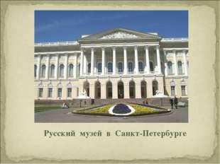 Русский музей в Санкт-Петербурге