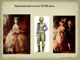 Европейский костюм XVIII века.