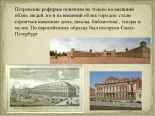 Петровские реформы повлияли не только на внешний облик людей, но и на внешний