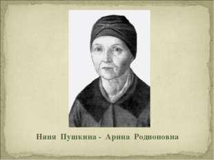 Няня Пушкина - Арина Родионовна