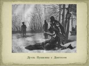 Дуэль Пушкина с Донтесом